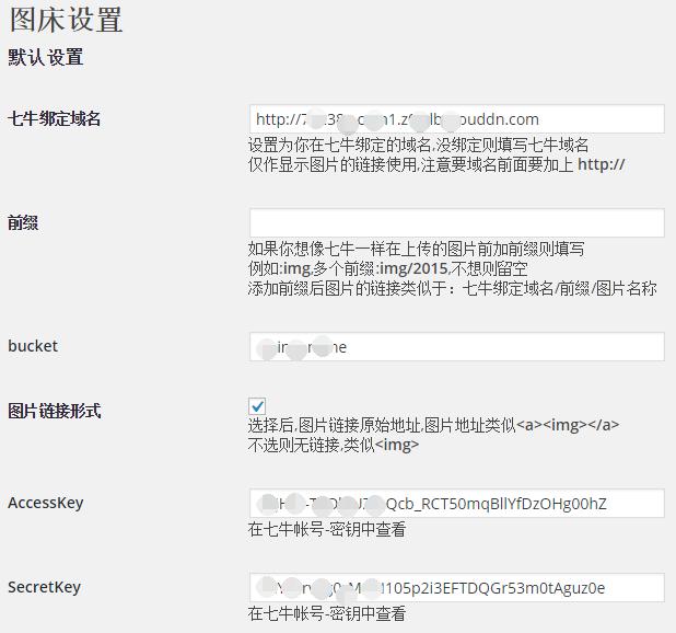 WordPress图床插件:七牛图床