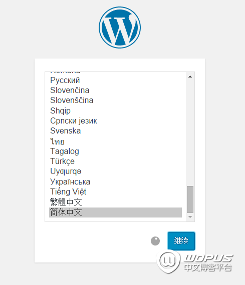 WordPress 4.4英文包安装中文版办法