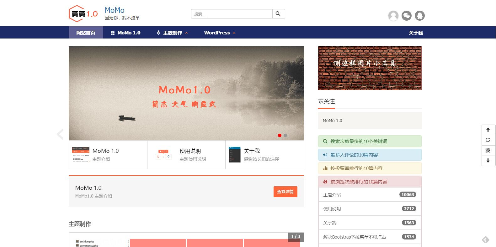 WordPress国人主题:momo
