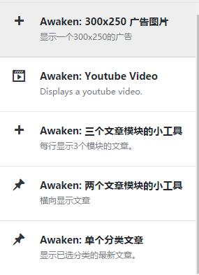 WordPress杂志主题Awaken使用教程