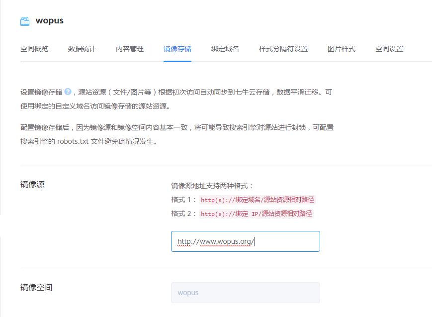 WordPress七牛镜像存储插件使用教程