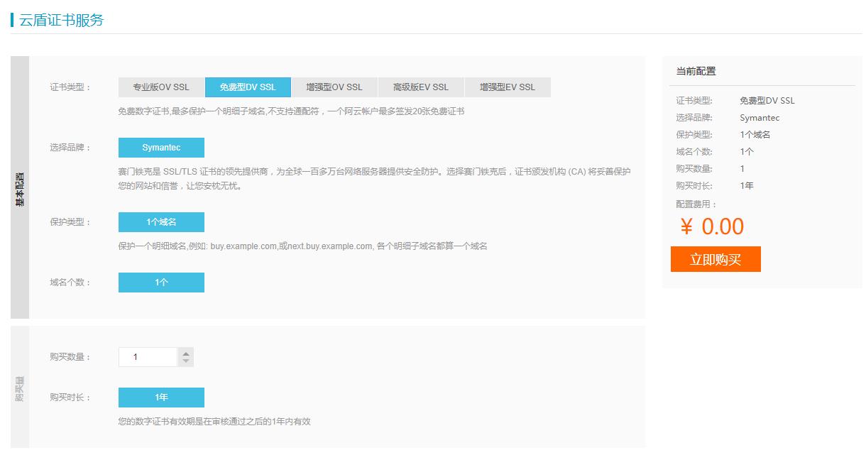 Wopus分享:免费SSL证书服务提供商(陆续增加中)