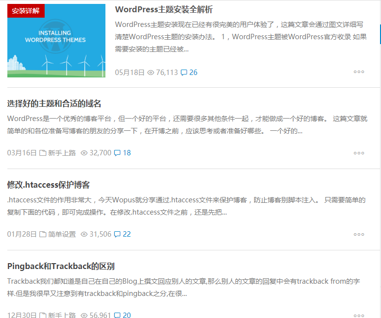 WordPress默认特色图像插件:Default featured image