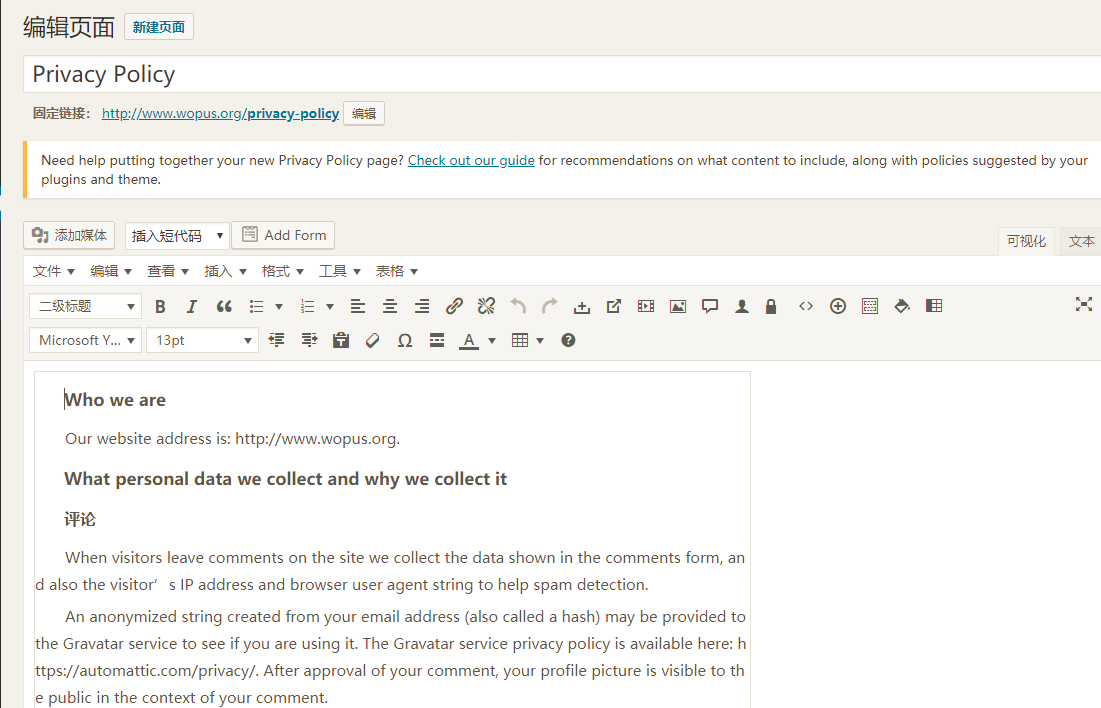 WordPress 4.9.6 发布,新增用户隐私数据通用协议