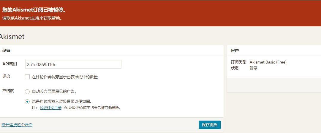 批量删除待审核评论插件:Delete Pending Comments