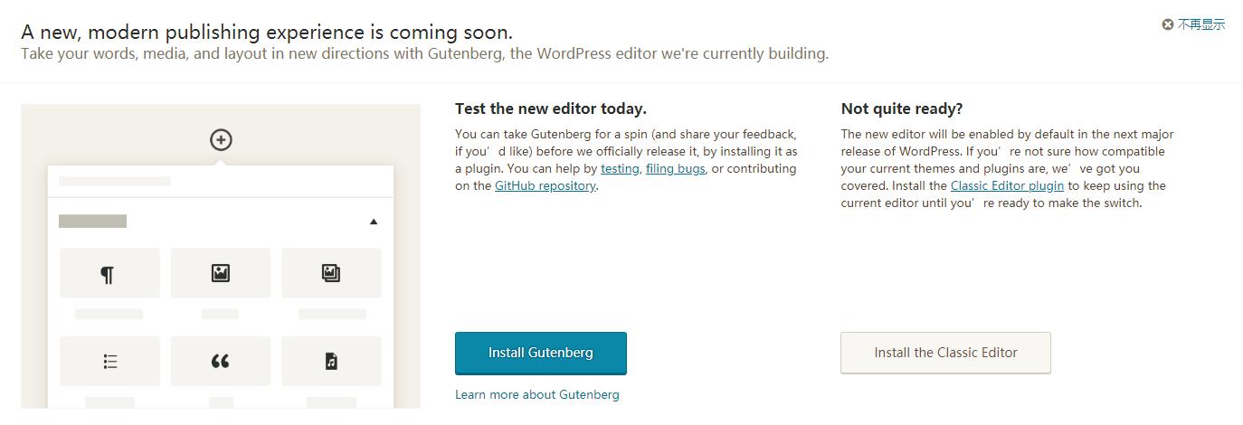 正式引入新编辑器,WordPress 4.9.8正式版发布